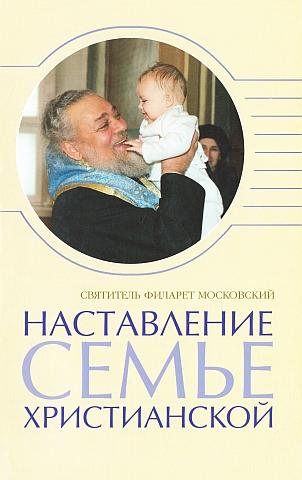 Наставление семье христианской. Святитель Филарет Московский