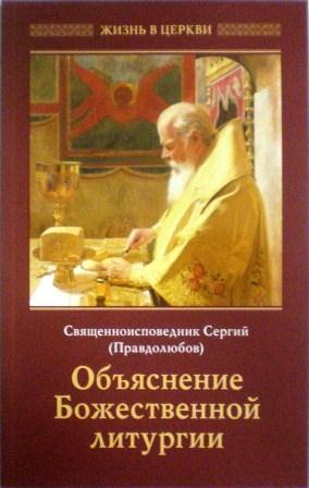 Объяснение Божественной литургии. Священноисповедник Сергий (Правдолюбов)