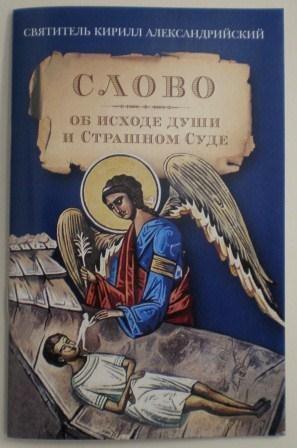 Слово об исходе души и Страшном Суде. Святитель Кирилл Александрийский