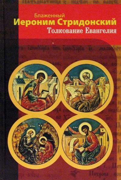 Толкование Евангелия. Блаженный Иероним Стридонский