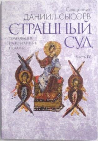 Страшный суд. Толкование на избранные псалмы. Ч. IV. Священник Даниил Сысоев