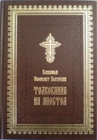Толкование на Апостол. Блаженный Феофилакт Болгарский