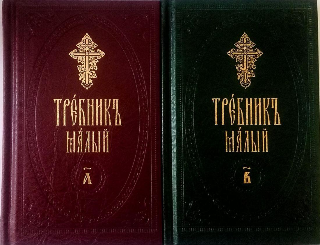 Требник малый. В 2-х томах