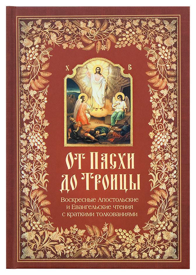 От Пасхи до Троицы. Воскресные Апостольские и Евангельские чтения с краткими толкованиями