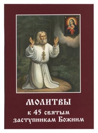 Молитвы к 45 святым заступникам Божиим. Часть 1