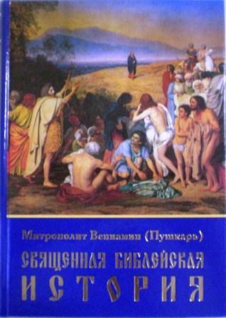 Священная библейская история. В двух частях