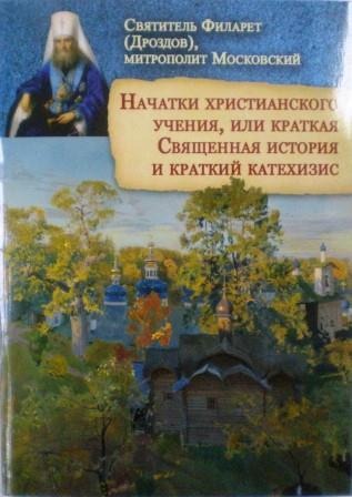 Краткая Священная история и краткий катехизис. Начатки христианского учения