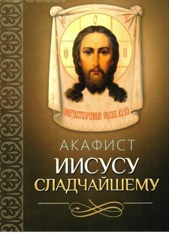 Акафист Иисусу Сладчайшему