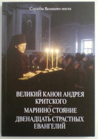 Великий канон Андрея Критского. Мариино стояние. Двенадцать Страстных Евангелий