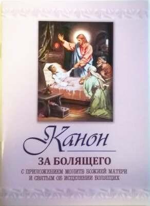 Канон за болящего с приложением молитв Божией Матери и святым об исцелении болящих