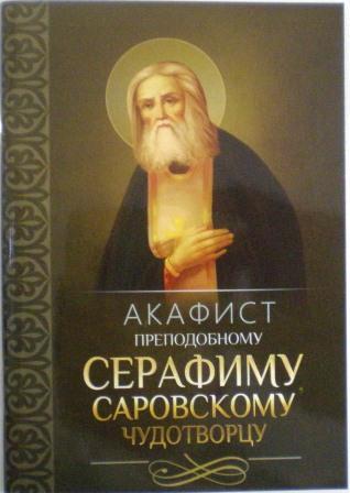 Акафист преподобному Серафиму Саровскому чудотворцу