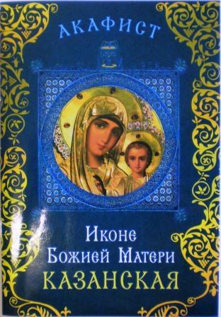 Акафист иконе Божией Матери Казанская