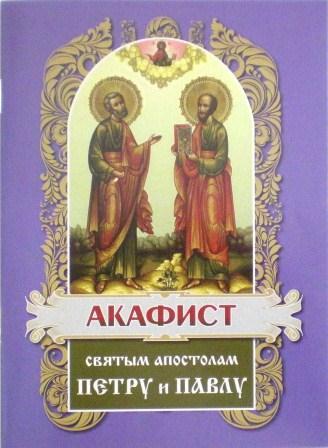 Акафист святым апостолам Петру и Павлу