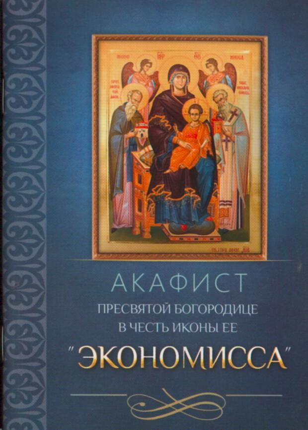 Акафист Пресвятой Богородице в честь иконы Ее Экономисса