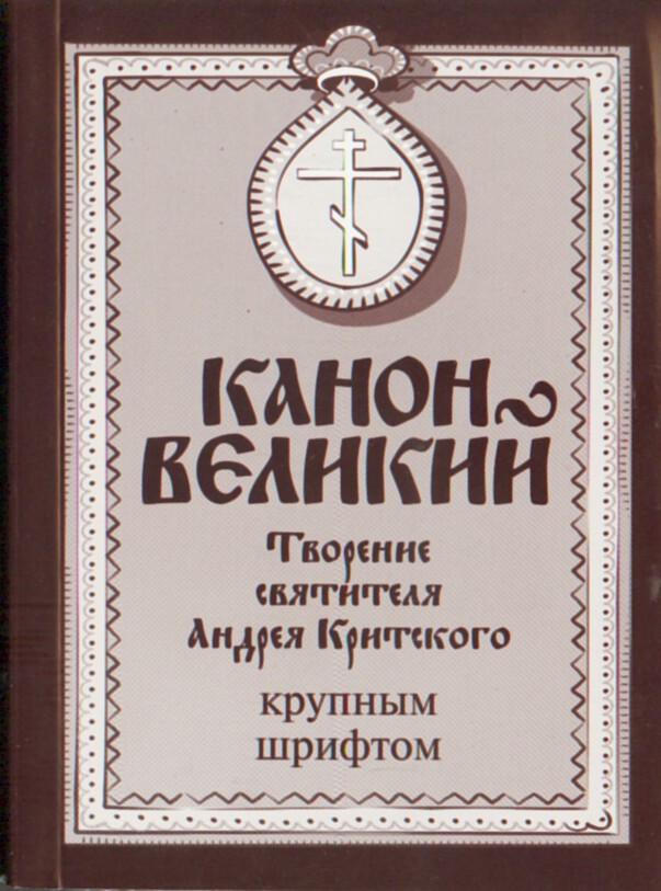 Канов Великий. Творение святителя Андрея Критского. Крупным шрифтом