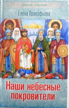 Наши небесные покровители. Елена Прокофьева. Жития святых и подвижников благочестия