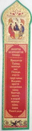 Закладка с молитвой Пресвятой Троице
