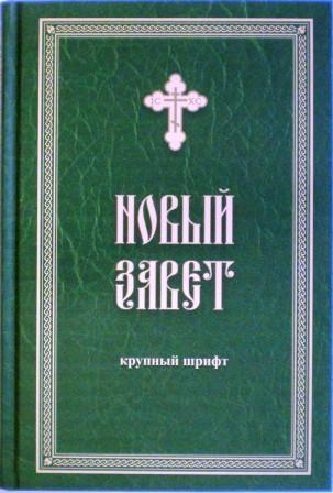 Новый Завет. Крупный шрифт