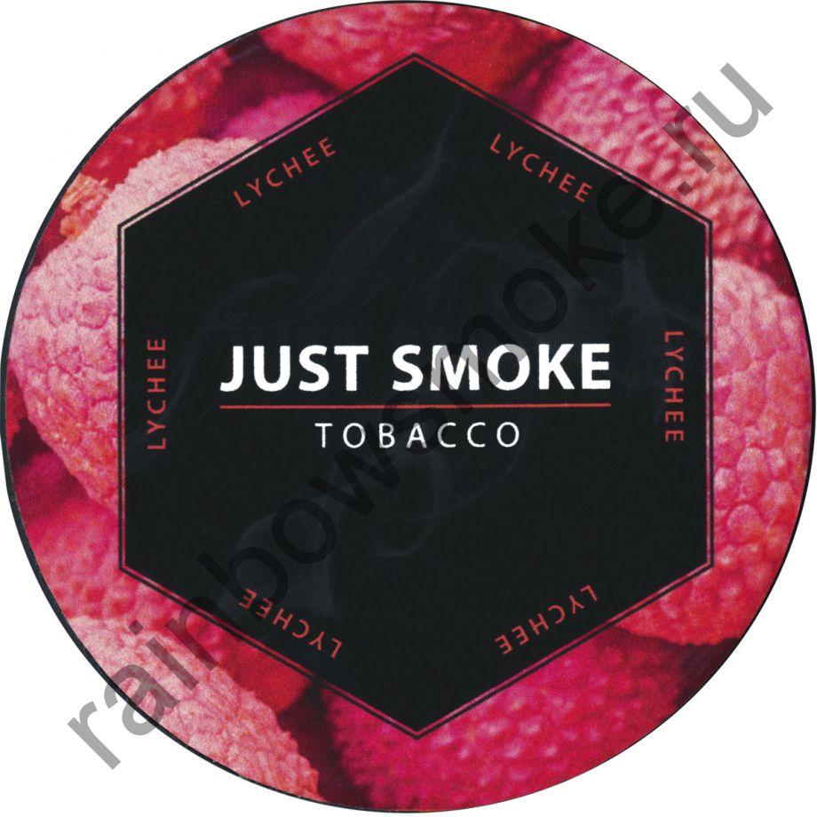 Just Smoke 100 гр - Lychee (Личи)
