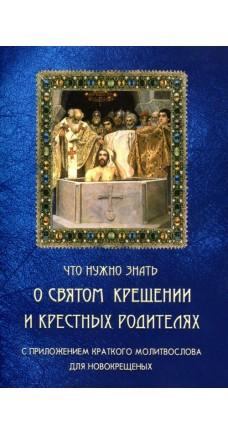 Что нужно знать о Святом Крещении и крестных родителях