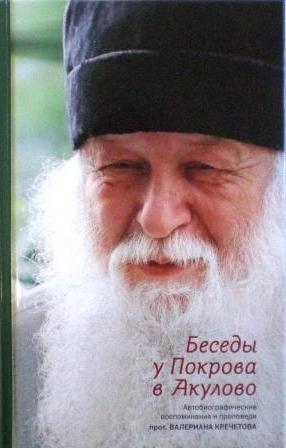 Беседы у Покрова в Акулово. Встречи с протоиереем Валерианом Кречетовым