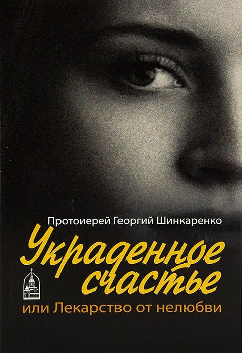 Украденное счастье или Лекарство от нелюбви. Протоиерей Георгий Шинкаренко. Беседы священника