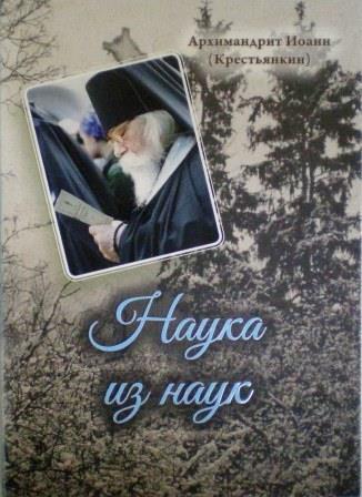Наука из наук / Архимандрит Иоанн (Крестьянкин)