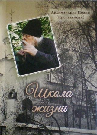 Школа жизни / Архимандрит Иоанн (Крестьянкин)