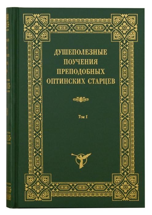 Душеполезные поучения преподобных Оптинских Старцев. В 2-х томах. Святоотеческая литература