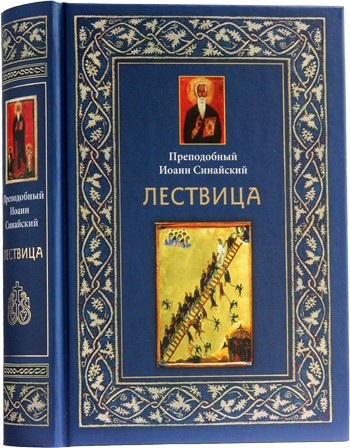 Лествица. Преподобный Иоанн Синайский. Святоотеческая литература