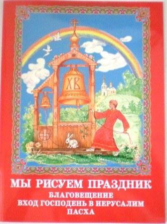 Мы рисуем праздник. Благовещение. Вход Господень в Иерусалим. Пасха
