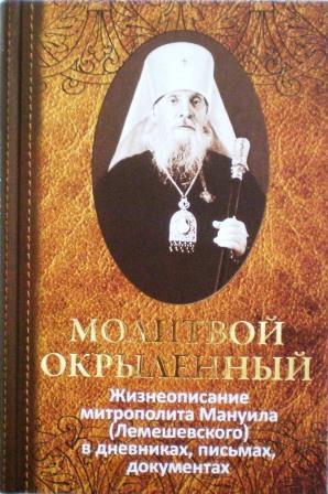 Молитвой окрыленный. Жизнеописание митрополита Мануила (Лемешевского)