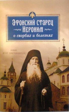 Афонский старец Иероним о скорбях и болезнях / Составитель монах Арсений Святогорский