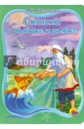 Александр Пушкин: Сказка о рыбаке и рыбке