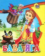"""Книжкка-малышка """"Баба Яга"""""""