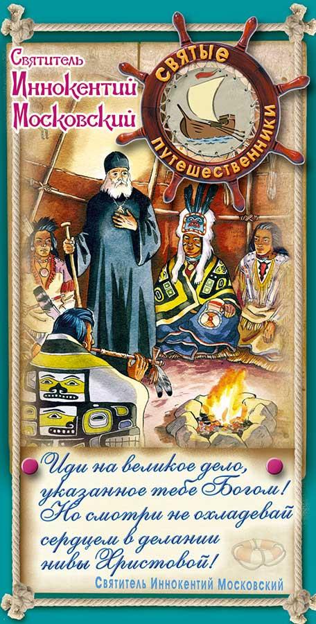 Шоколад молочный 50 гр. Иди на великое дело… Святые путешественники (свт. Иннокентий Московский)
