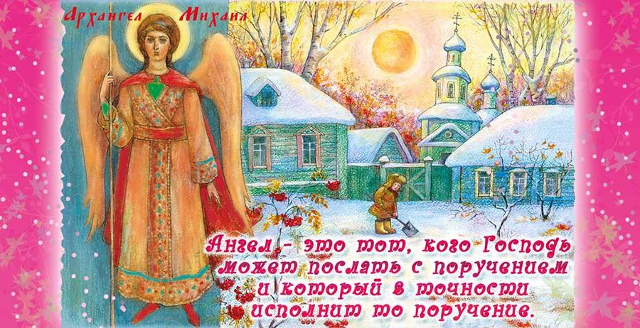 Шоколад сливочный 50 гр. Ангел - это тот, кого Господь… (арх. Михаил)