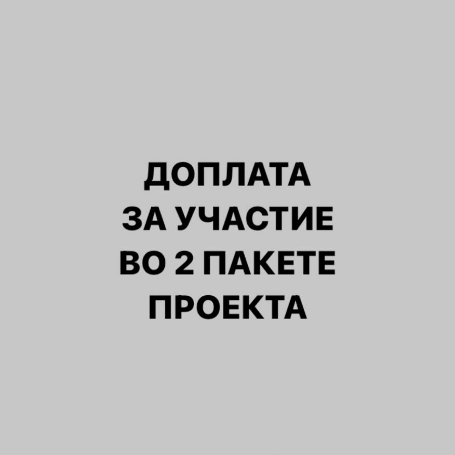 "ДОПЛАТА за участие в проекте ""Секс-шоп на миллион"", второй пакет"
