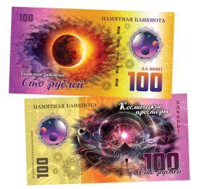 100 рублей - Солнечное затмение. Памятная банкнота