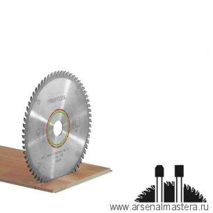 Диск пильный специальный по ламинату 190 x 2,6 LAMINATE / HPL HW FF TF54 Festool 492052