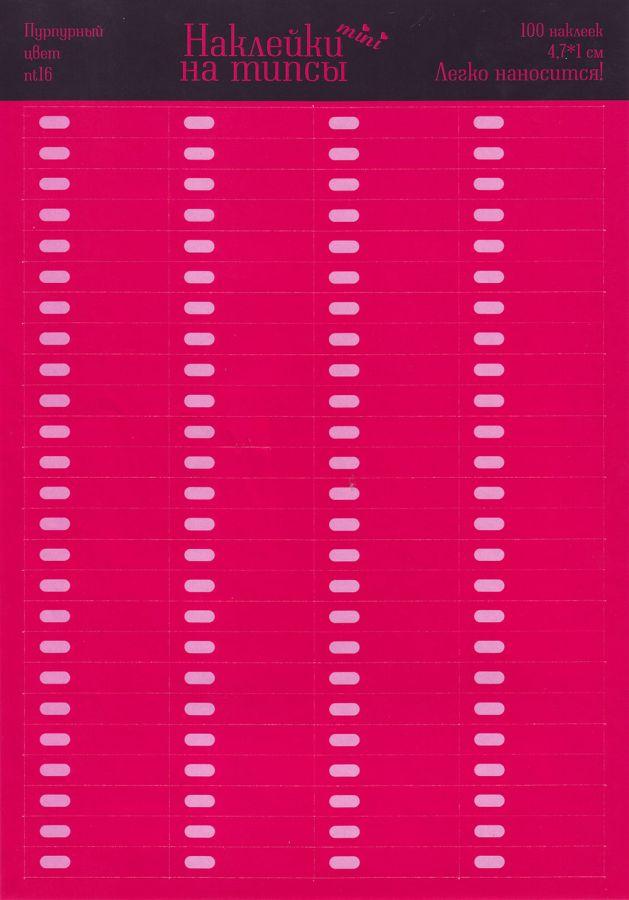 "Наклейки на типсы ""Пурпурный цвет"" Арт. nt 16 purpure mini 100  шт"