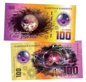 100 рублей - Проксима Центавра b. Памятная банкнота