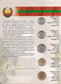 Набор разменных монет Приднестровье 2000-2005 Блистер