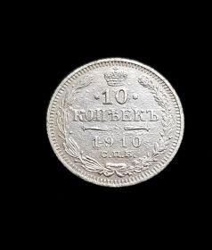 10 копеек 1910 СПБ НИКОЛАЙ 2. СЕРЕБРО aUNC
