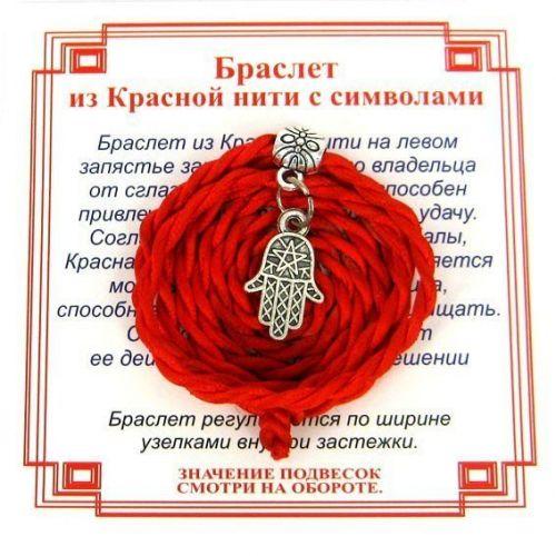 Браслет красный витой на Защиту от сглаза (Хамса)