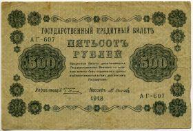 500 рублей 1918 АГ-607 Пятаков-Осипов