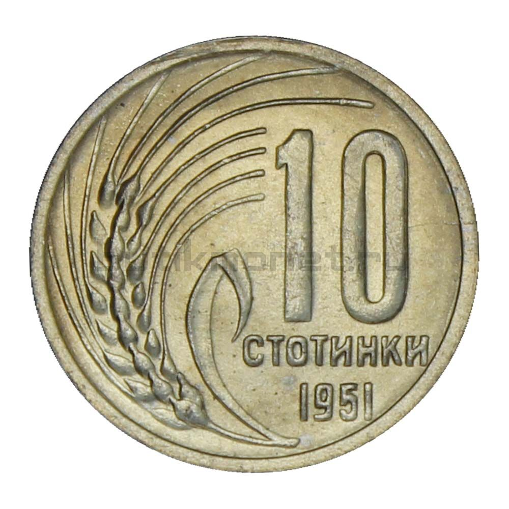 10 стотинок 1951 Болгария