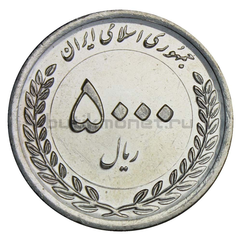 5000 риалов 2018 Иран 50 лет Иранскому рынку капитала
