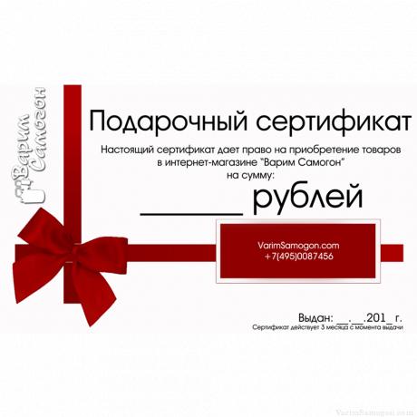 Подарочный сертификат 1000-15000 руб