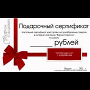 Подарочный сертификат для покупок в магазине Варим Самогон
